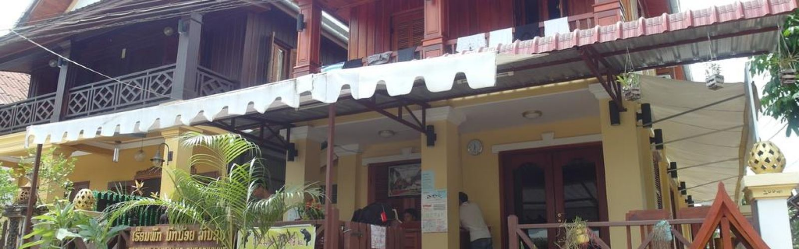 Nocknoy Lanexang Guesthouse